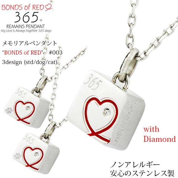 天然ダイヤモンド付き遺骨ペンダント BONDS of RED type003