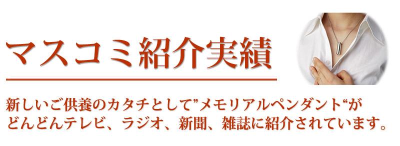 メディア・マスコミ紹介実績