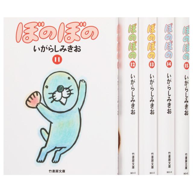 文庫 ぼのぼの BOXセット 11-15