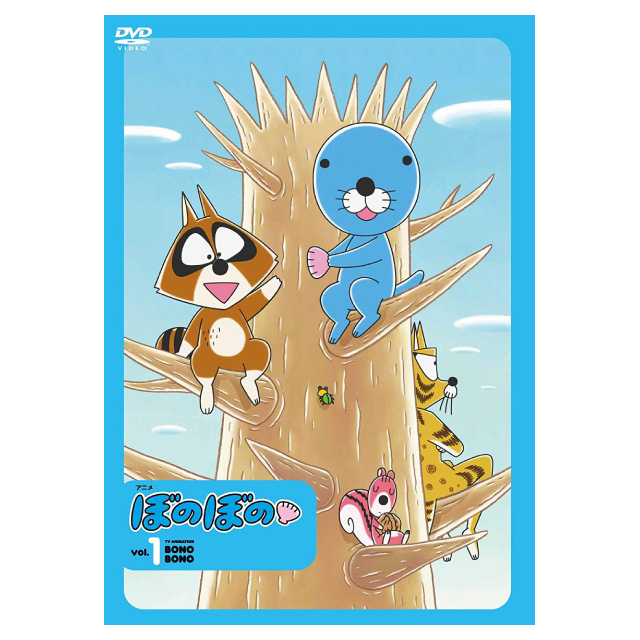 アニメ ぼのぼの 1(DVD)