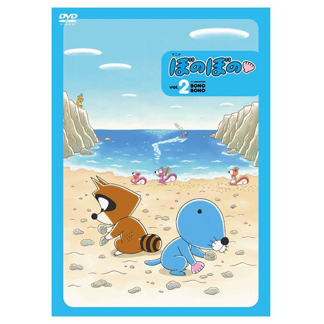 アニメ ぼのぼの 2(DVD) 特装版