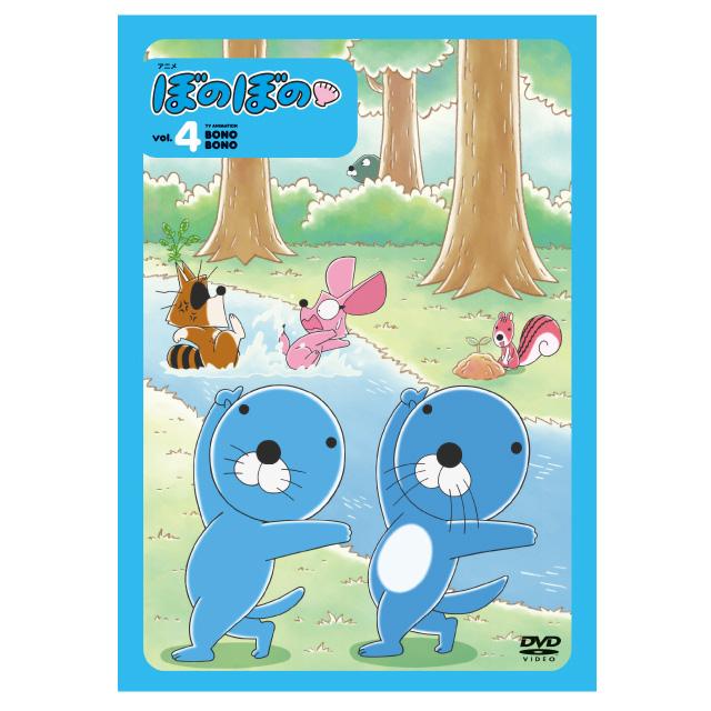アニメ ぼのぼの 4(DVD)