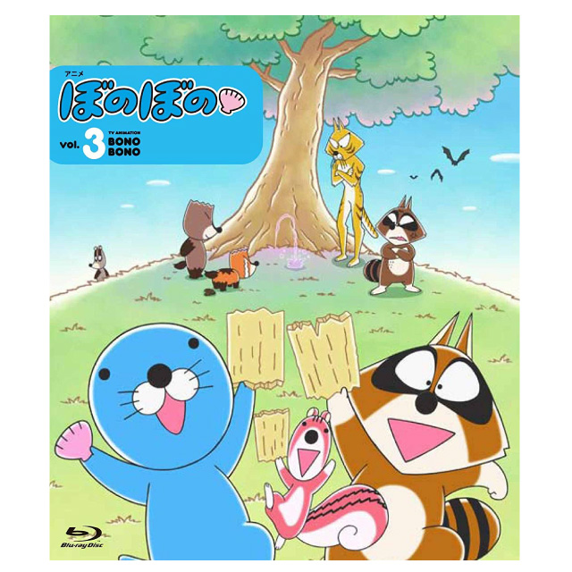 アニメ ぼのぼの 3(Blu-ray)
