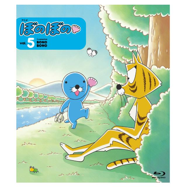 アニメ ぼのぼの 5(Blu-ray)