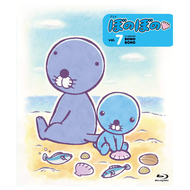 アニメ ぼのぼの 7(Blu-ray)