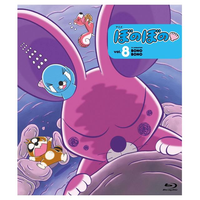 アニメ ぼのぼの 8(Blu-ray)