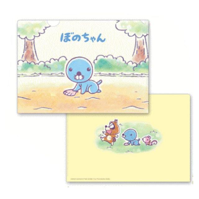 クリアファイル/ぼのちゃん