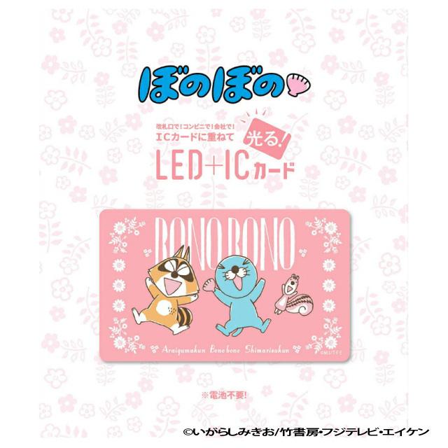 ぼのぼの 光る!LED+ ICカード ぼのぼの みんなで楽しいver.