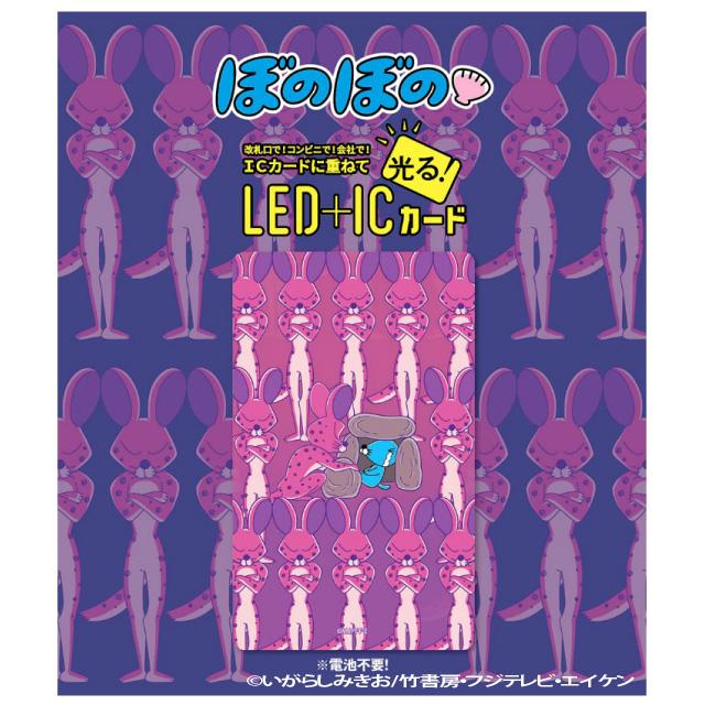 ぼのぼの 光る!LED+ ICカード ぼのぼの しまっちゃうver.