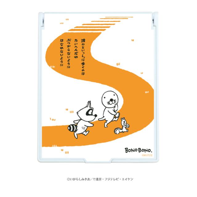 デカキャラミラー「ぼのぼの」02/ぼのぼの&アライグマくん&シマリスくん 名言Ver.