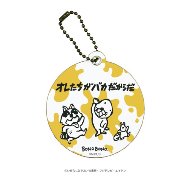 キャラレザーチャーム「ぼのぼの」02/ぼのぼの&アライグマくん&シマリスくん 名言Ver.