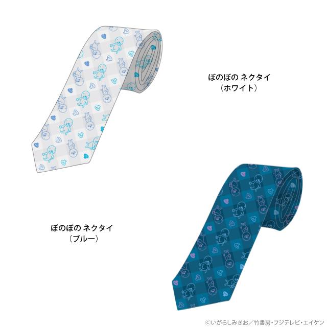 ぼのぼの ネクタイ