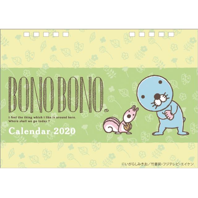 卓上 ぼのぼの2020年カレンダー