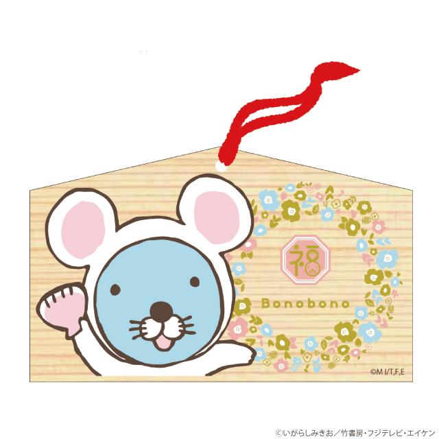 干支ぼのぼの 絵馬 (ネズミ)