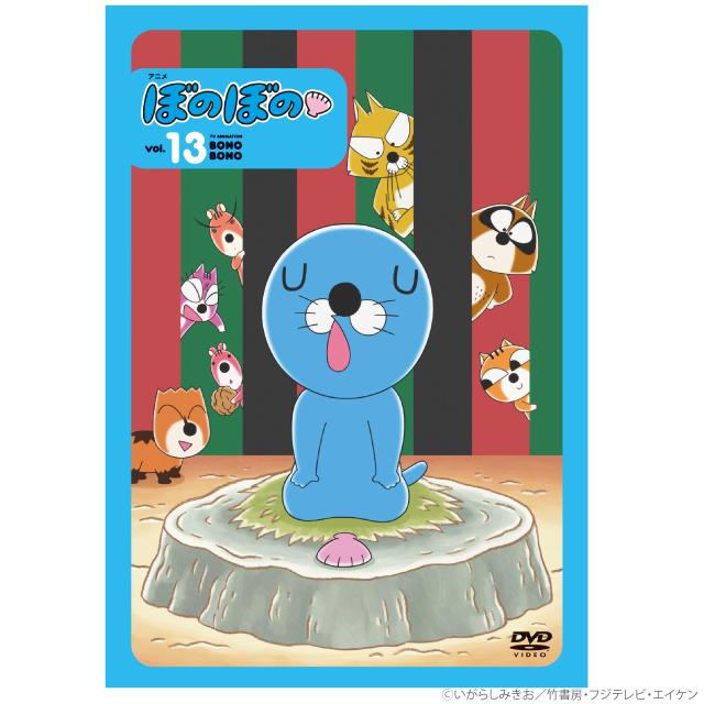 アニメ ぼのぼの 13(DVD)