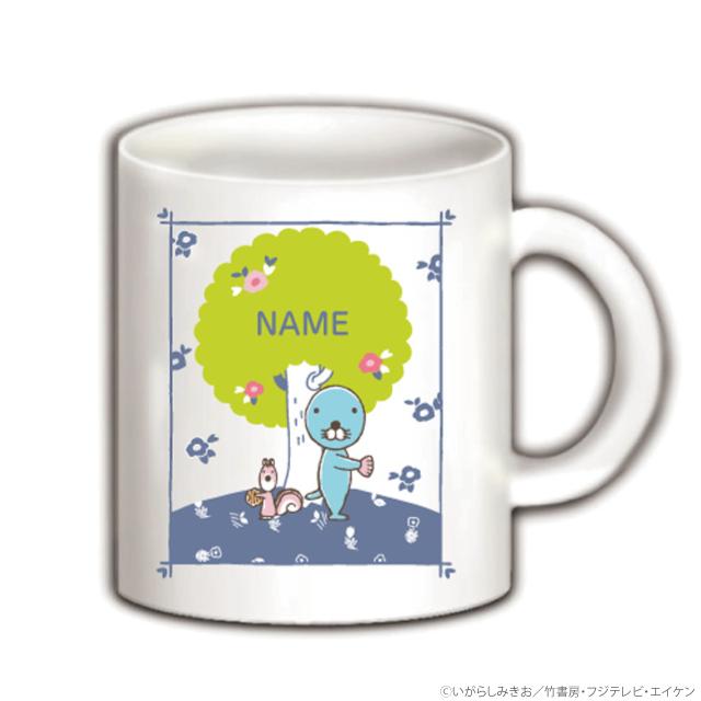 ぼのぼの お名前マグカップ