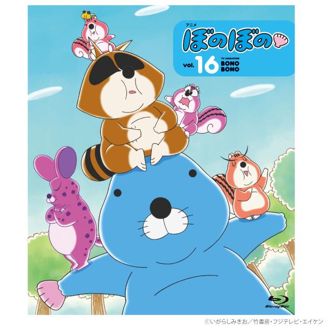 アニメ ぼのぼの 16(Blu-ray)