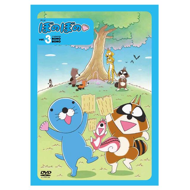 アニメ ぼのぼの 3(DVD)