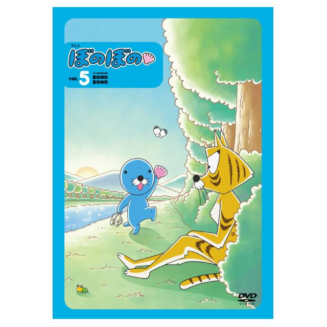 アニメ ぼのぼの 5(DVD)