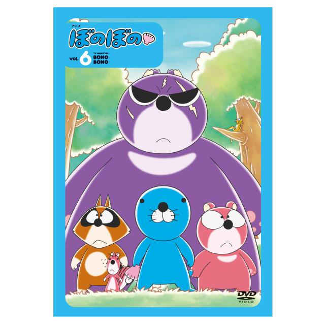 アニメ ぼのぼの 6(DVD)