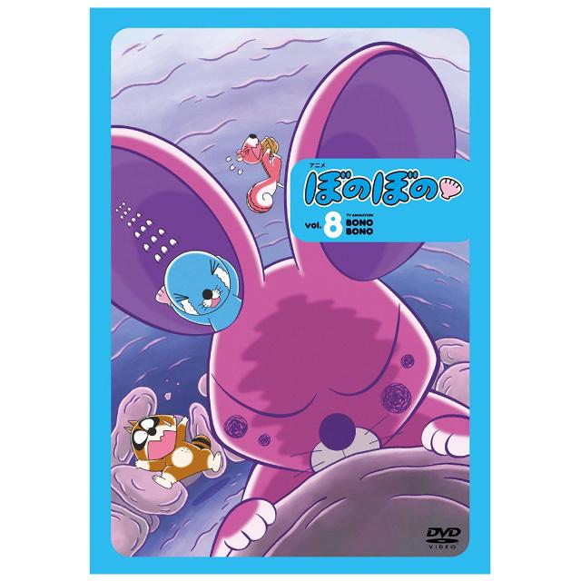アニメ ぼのぼの 8(DVD)