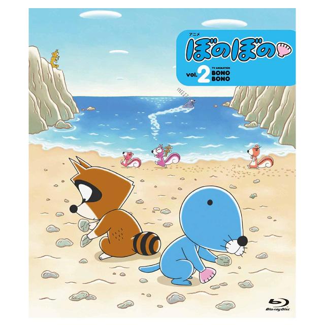 アニメ ぼのぼの 2(Blu-ray) 特装版