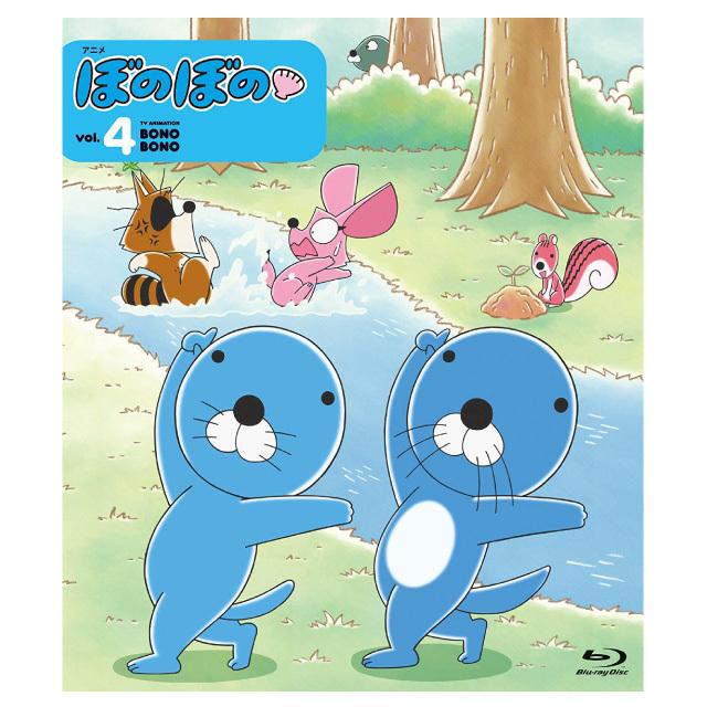 アニメ ぼのぼの 4(Blu-ray)