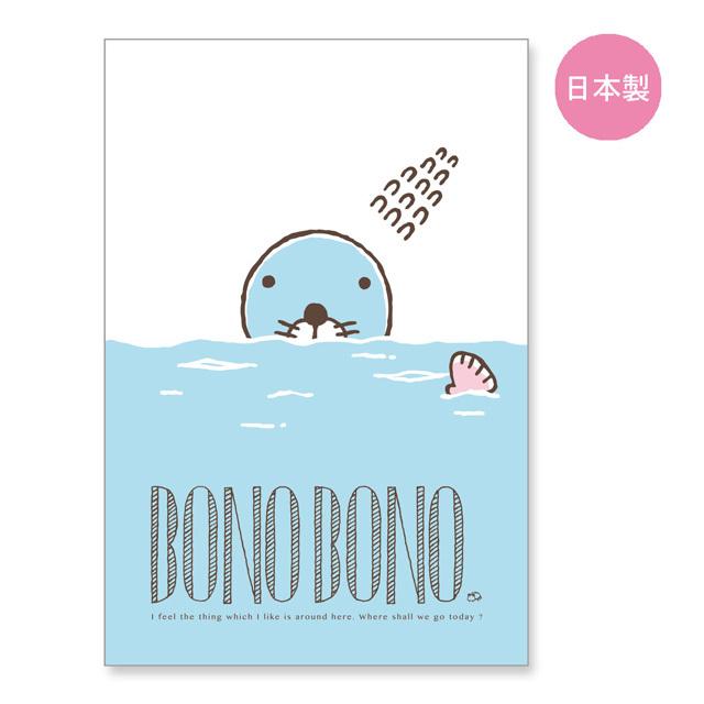 ポストカード/リラックスアート ぼのぼの海