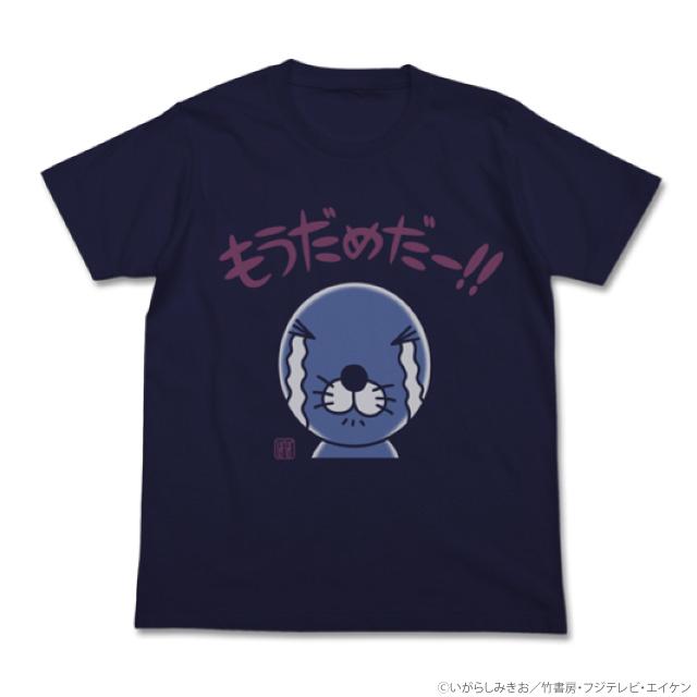 もうだめだーTシャツ(NAVY)