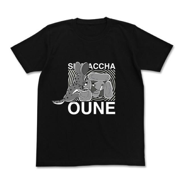 しまっちゃおうねTシャツ(BLACK)