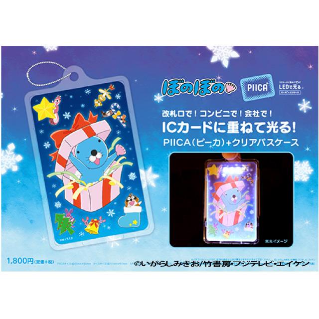 ぼのぼの PIICA(ピーカ)+クリアパスケース プレゼント