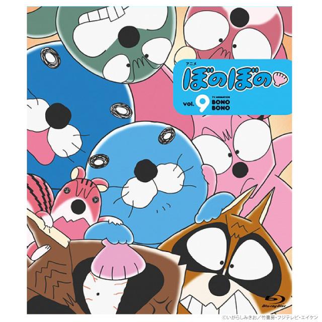 アニメ ぼのぼの 9(Blu-ray)