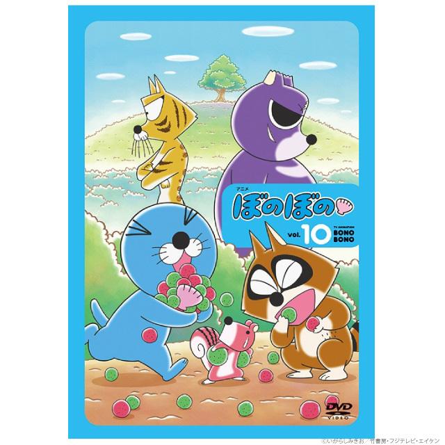 アニメ ぼのぼの 10(DVD)