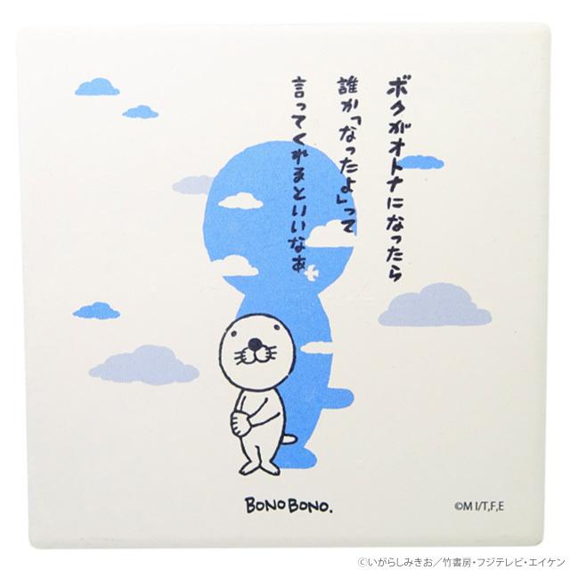 ぼのぼの 白雲吸水コースター ブルー