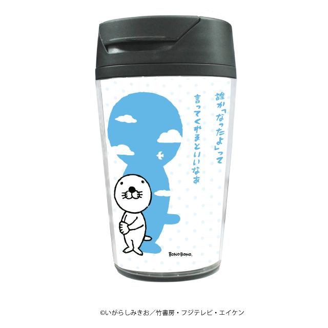 タンブラー「ぼのぼの」01/ぼのぼの名言