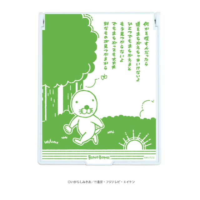 デカキャラミラー「ぼのぼの」03/ぼのぼの 名言Ver.