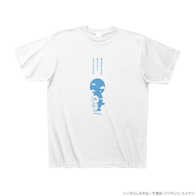 ぼのぼの名言Tシャツ 「オトナになったら」