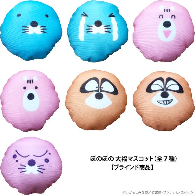 【ブラインド販売】ぼのぼの 大福マスコット(全7種)