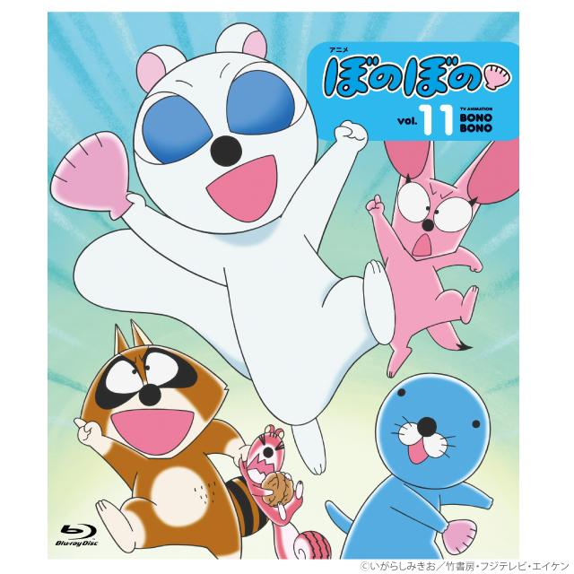 アニメ ぼのぼの 11(Blu-ray)