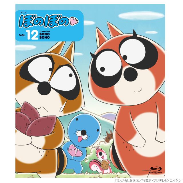 アニメ ぼのぼの 12(Blu-ray)