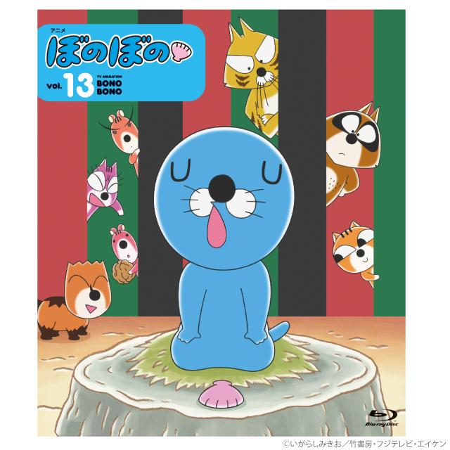 アニメ ぼのぼの 13(Blu-ray)