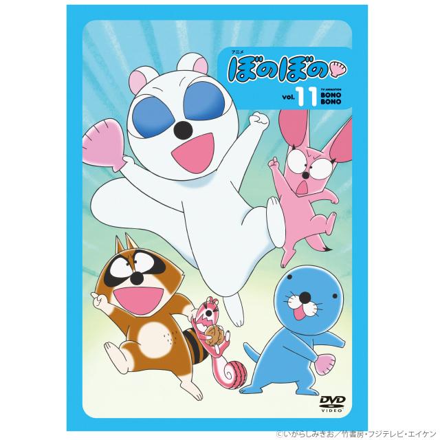 アニメ ぼのぼの 11(DVD)