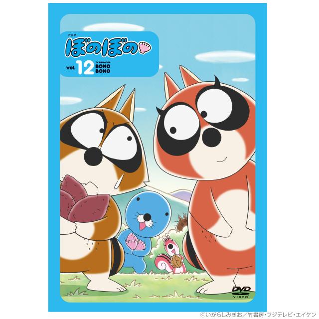 アニメ ぼのぼの 12(DVD)
