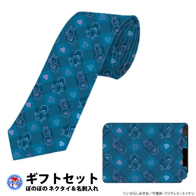 ギフトセット ネクタイ&名刺入れ(ブルー)