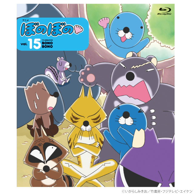 TSBS-80057 Blue-rayアニメ ぼのぼの15