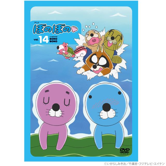 TSDV-61245 DVDアニメ ぼのぼの14