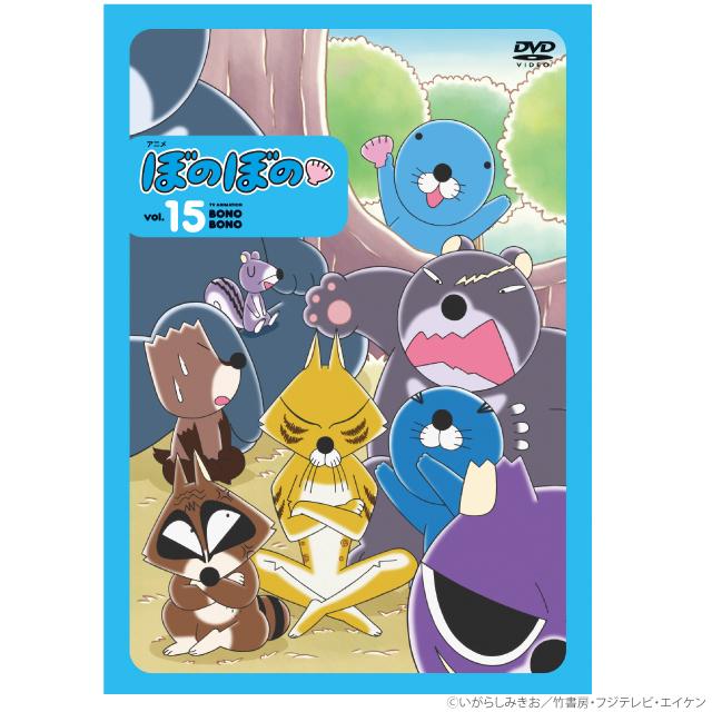 TSDV-61264 DVDアニメ ぼのぼの15