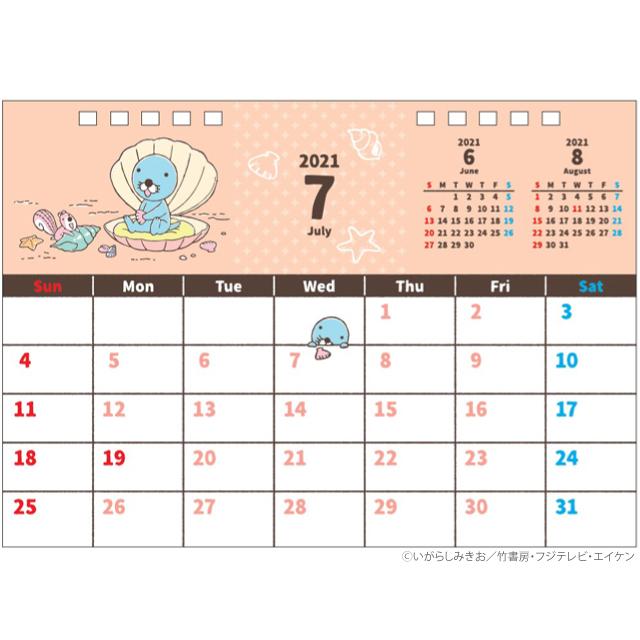 卓上 ぼのぼの2021年カレンダー