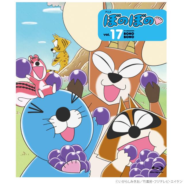 アニメ ぼのぼの 17(Blu-ray)