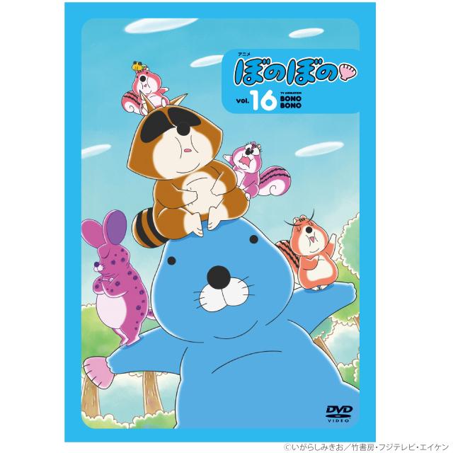 アニメ ぼのぼの 16(DVD)